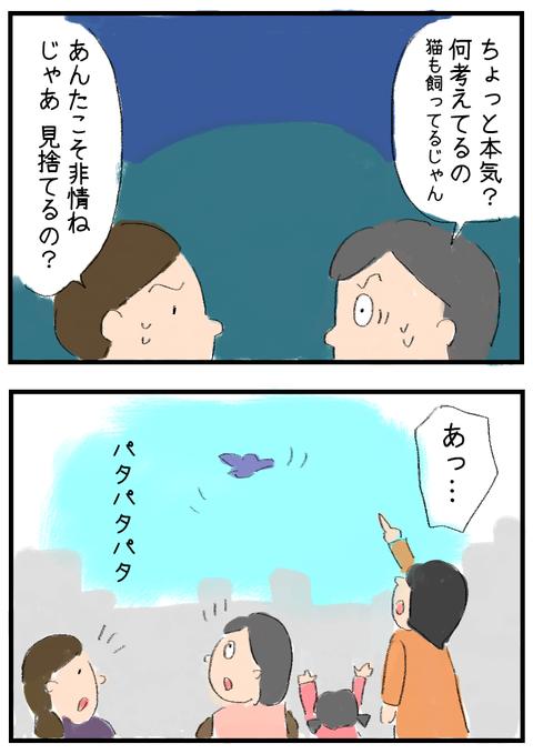 2koma0425-2