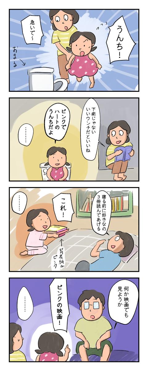 コミック2