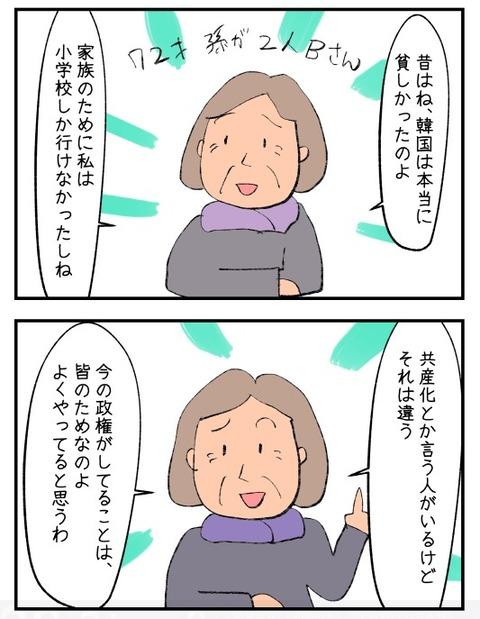 SnapCrab_No-0005