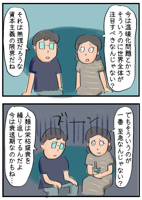 2koma0802-2