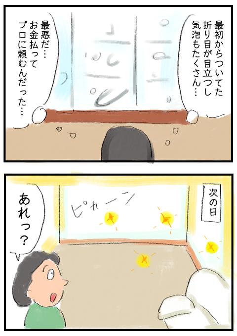 2koma0516-2