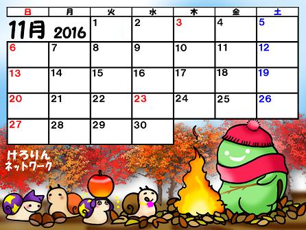 そら豆ゴースト2016カレンダー11月