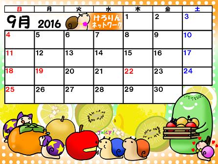 そら豆ゴースト2016カレンダー9月40%