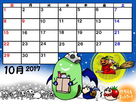 そら豆ゴースト2017カレンダー10月40%
