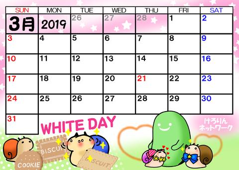 そら豆ゴースト2019年3月カレンダー