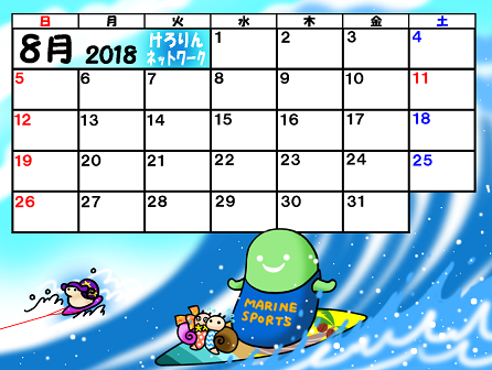 そら豆ゴースト2018カレンダー8月40%