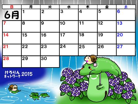 そら豆ゴースト2015カレンダー6月40%
