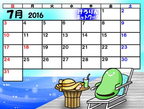 そら豆ゴースト2016カレンダー7月60%