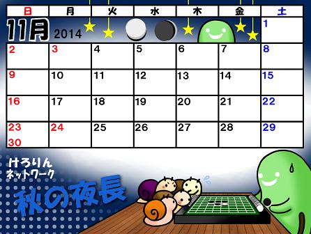 そら豆ゴースト2014年11月カレンダー