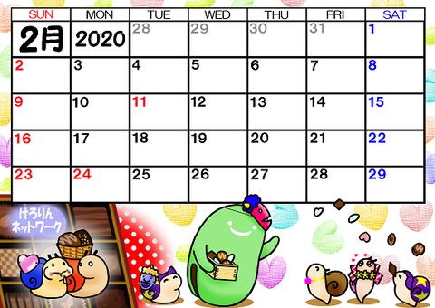 そら豆ゴースト2020年2月カレンダー30%