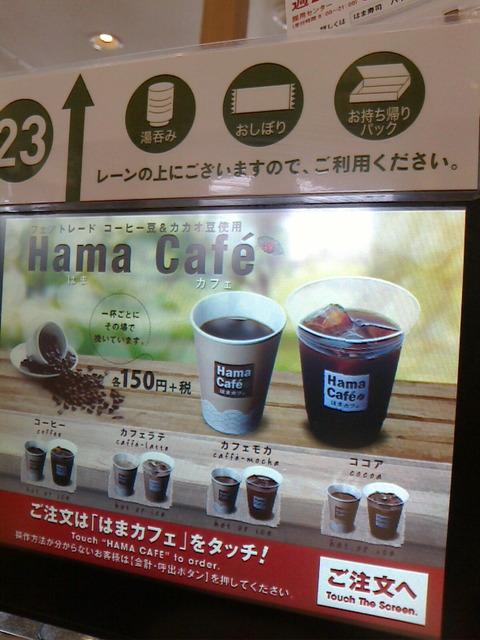 はまカフェ