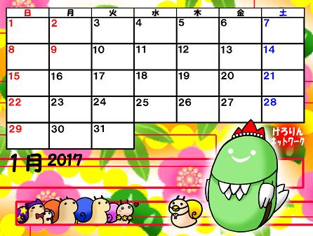 そら豆ゴースト2017カレンダー1月