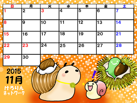 そら豆ゴースト2015カレンダー11月40%