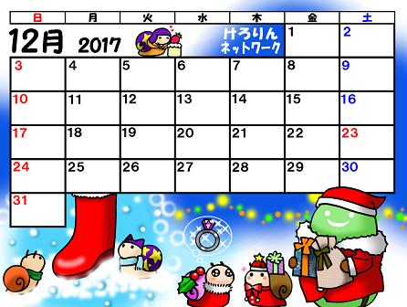 そら豆ゴースト2017カレンダー12月40%