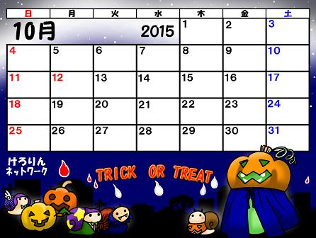 そら豆ゴースト2015カレンダー10月40%