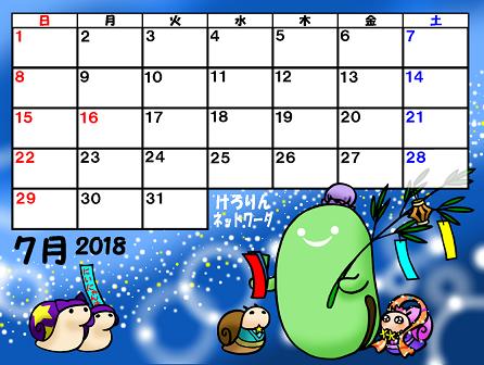 そら豆ゴースト2018カレンダー7月40