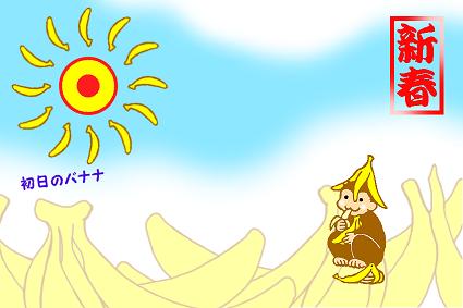 バナナ猿年賀状葉書50%