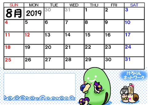そら豆ゴースト2019年8月カレンダー30%