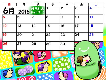 そら豆ゴースト2016カレンダー6月40%