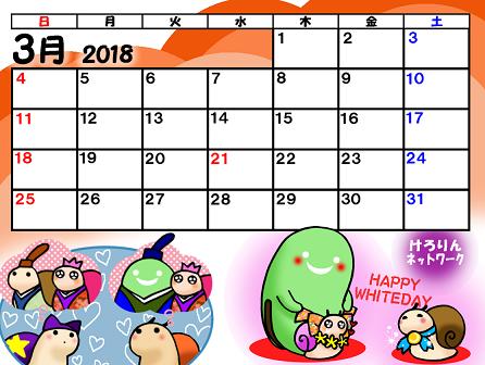 そら豆ゴースト2018カレンダー3月40%