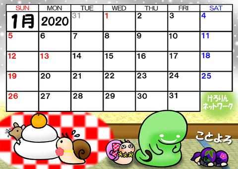 そら豆ゴースト2020年1月カレンダー30%