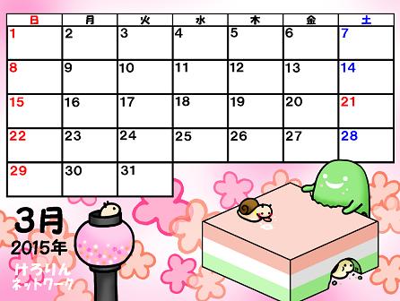 そら豆ゴースト2015カレンダー3月