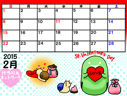 そら豆ゴースト2015カレンダー2月