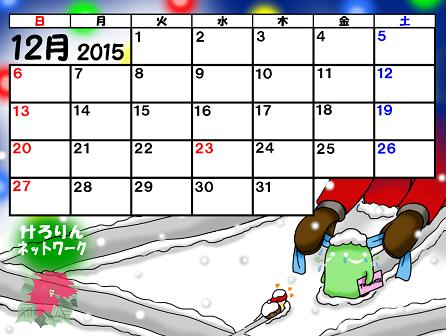 そら豆ゴースト2015カレンダー12月