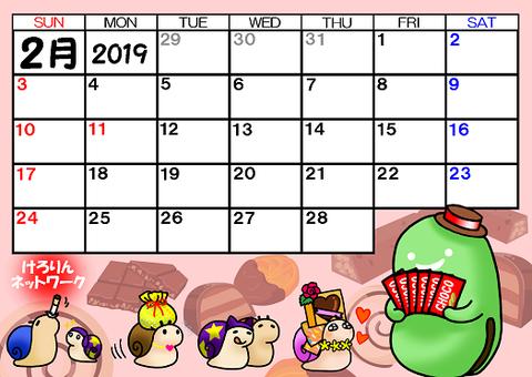 そら豆ゴースト2019年2月カレンダー30%