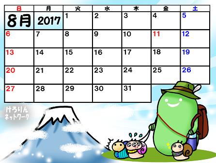 そら豆ゴースト2017カレンダー8月40%