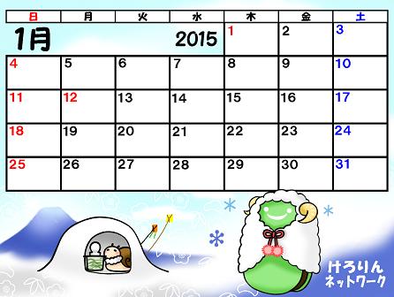 そら豆ゴースト2015カレンダー1月40%