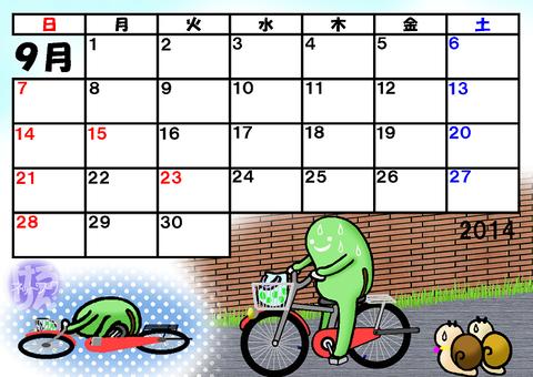 まめゴー2014年カレンダー9月40%