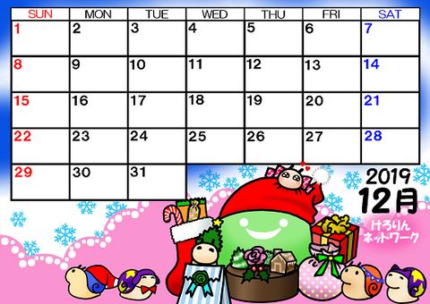 そら豆ゴースト2019年12月カレンダー30%