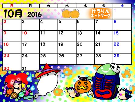 そら豆ゴースト2016カレンダー10月40%