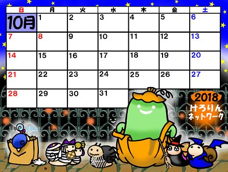 そら豆ゴースト2018カレンダー10月40%