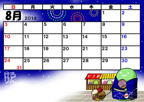 まめゴー2014年カレンダー8月40%