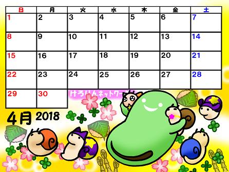 そら豆ゴースト2018カレンダー4月40%