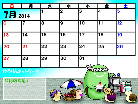 そら豆ゴースト2014年7月カレンダー40%