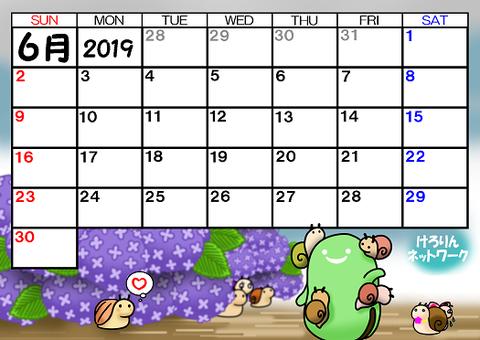 そら豆ゴースト2019年6月カレンダー30%