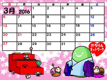 そら豆ゴースト2016カレンダー3月40%
