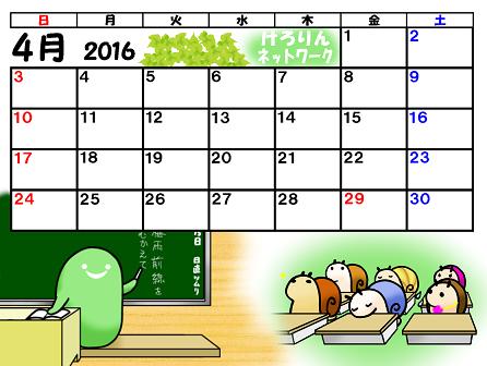 そら豆ゴースト2016カレンダー4月
