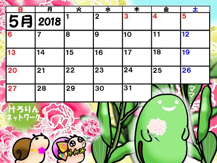 そら豆ゴースト2018カレンダー5月40%