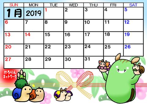 そら豆ゴースト2019年1月カレンダー30%