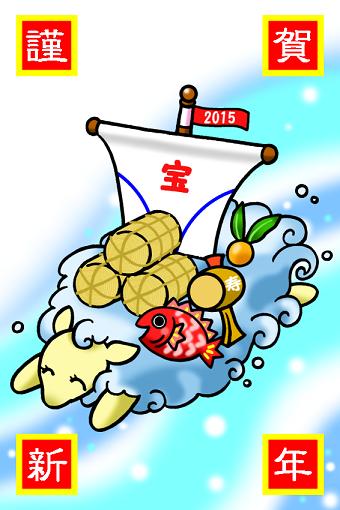 2015ひつじ宝船年賀状サイズ60%