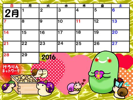そら豆ゴースト2016カレンダー2月40%