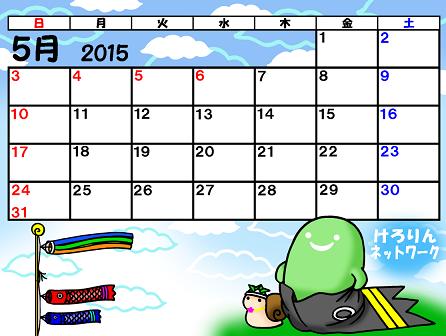 そら豆ゴースト2015カレンダー5月40%