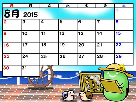 そら豆ゴースト2015カレンダー8月40%