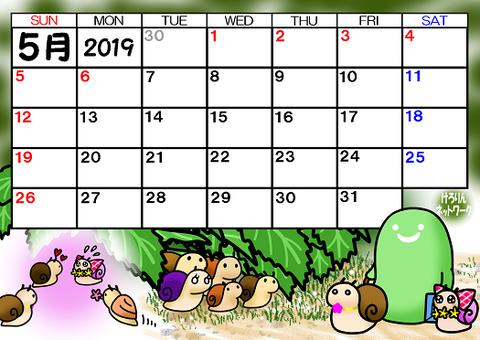 そら豆ゴースト2019年5月カレンダー30%