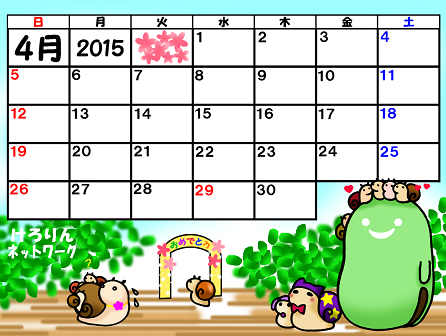 そら豆ゴースト2015カレンダー4月40%