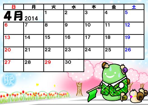 201404ゴーストカレンダー